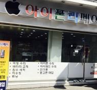 대전아이폰수리 매장사진